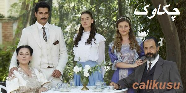 Serial turkey noor in farsi language
