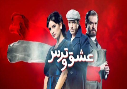 Serial Eshgho tars - farsi1hd.com