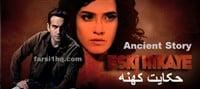 TV Series In Farsi: Rose Siah - Black Rose - Karagül |Farsi1hd Harime Soltan