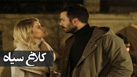 Serial Kalaghe siah doble - farsi1hd com