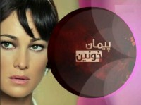 TV Series In Farsi: Shubat - Subat |Farsi1hd Harime Soltan