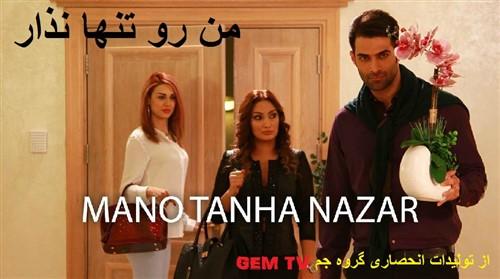 Serial Tanha nazar - farsi1hd.com Gem Tv Serial